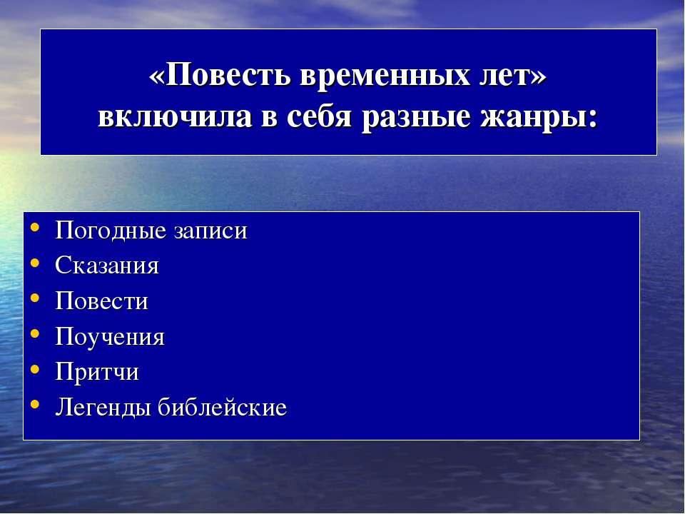 «Повесть временных лет» включила в себя разные жанры: Погодные записи Сказани...