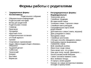 Формы работы с родителями Традиционные формы Коллективные: Родительское собра...