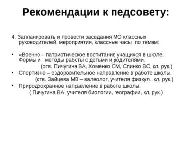 Рекомендации к педсовету: 4. Запланировать и провести заседания МО классных р...