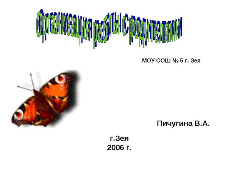 МОУ СОШ № 5 г. Зея Пичугина В.А. г.Зея 2006 г.