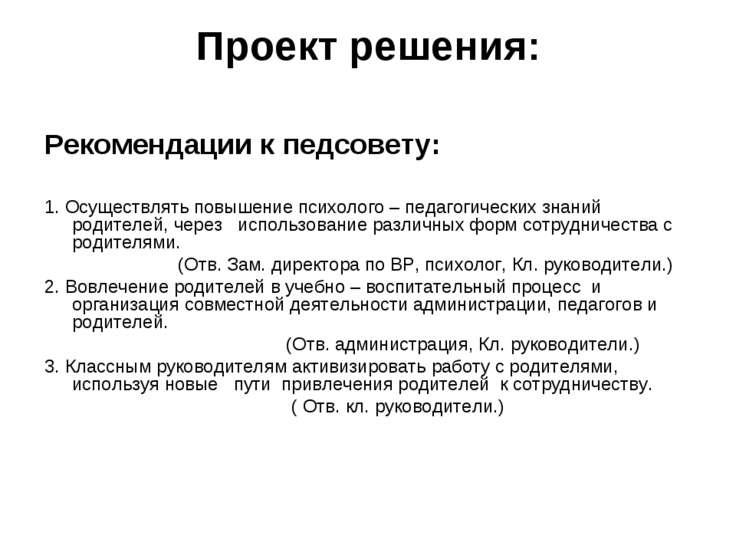 Проект решения: Рекомендации к педсовету: 1. Осуществлять повышение психолого...