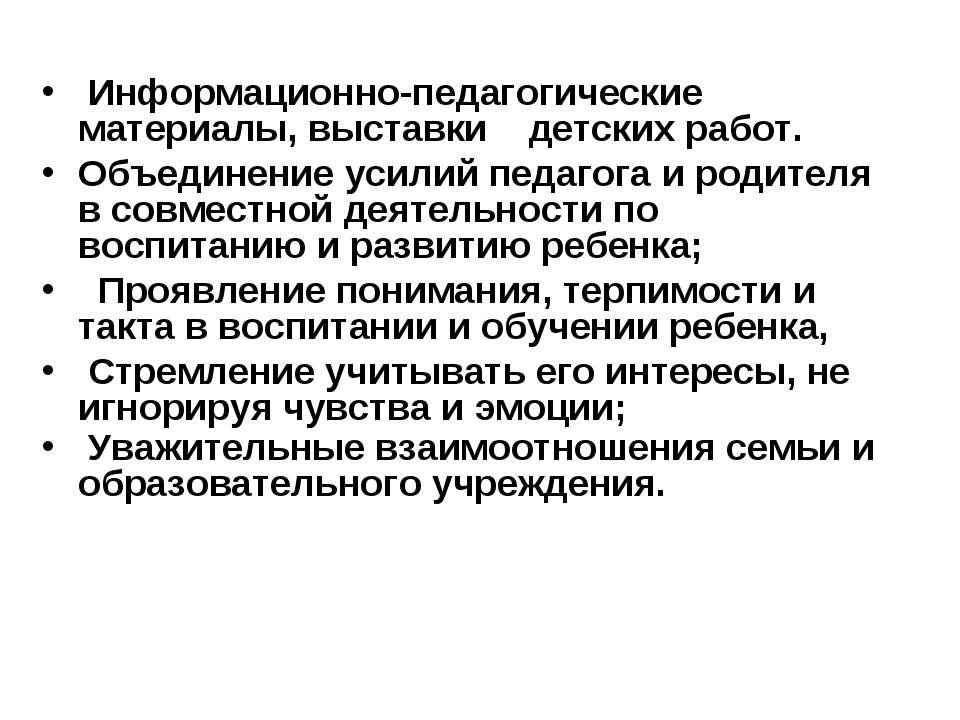 Информационно-педагогические материалы, выставки детских работ. Объединение у...