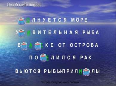 Освободите остров: