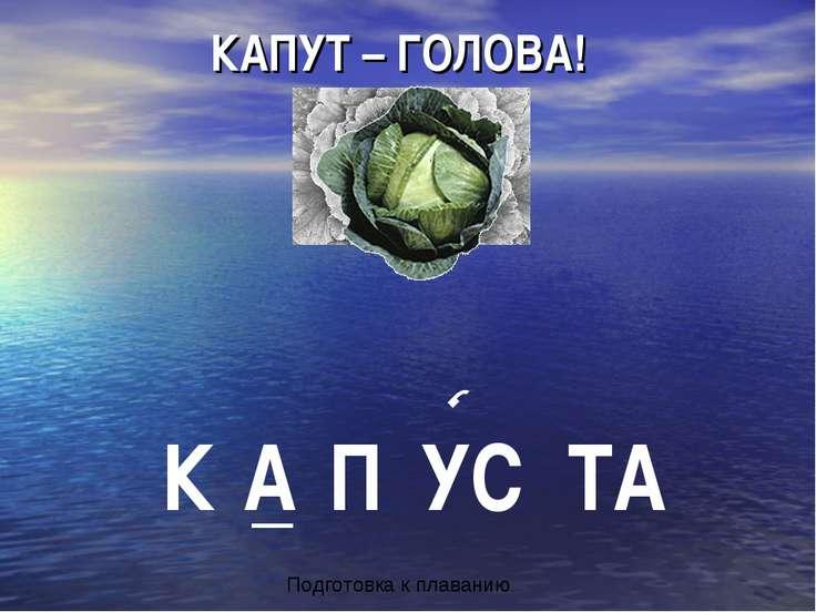КАПУТ – ГОЛОВА!