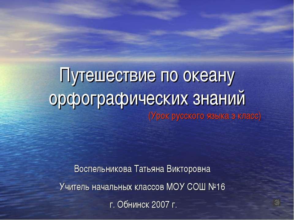 Путешествие по океану орфографических знаний (Урок русского языка з класс)