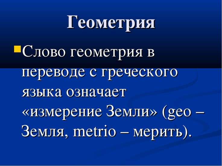 Геометрия Слово геометрия в переводе с греческого языка означает «измерение З...