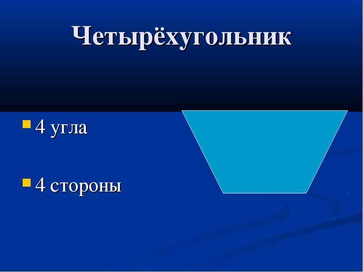 Четырёхугольник 4 угла 4 стороны