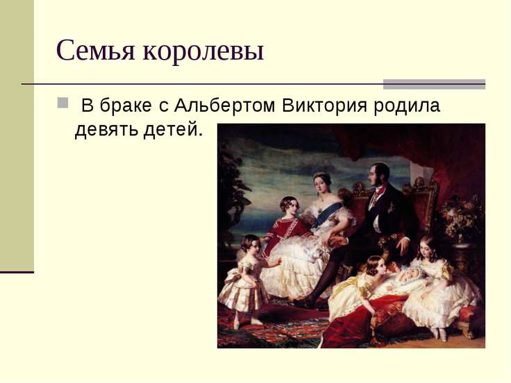 Семья королевы В браке с Альбертом Виктория родила девять детей.