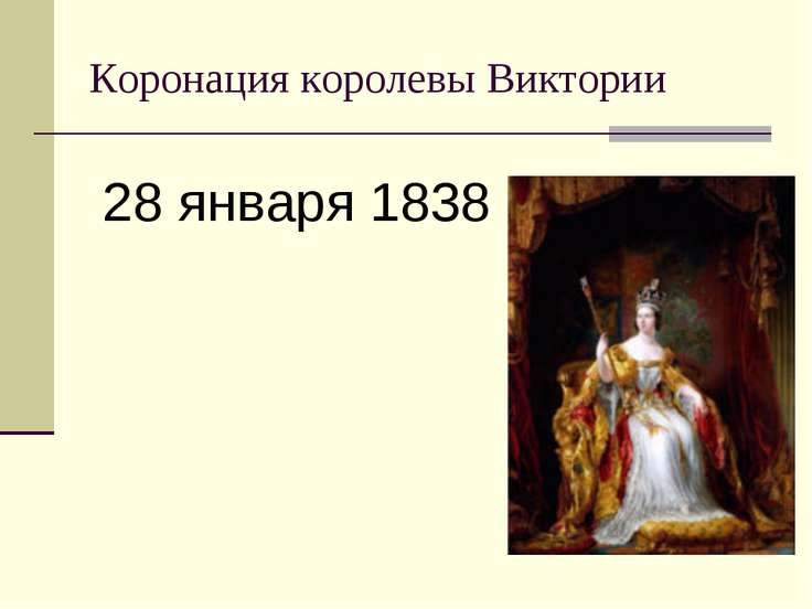 Коронация королевы Виктории 28 января 1838