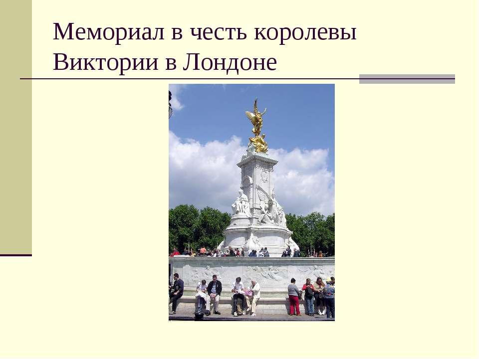 Мемориал в честь королевы Виктории в Лондоне