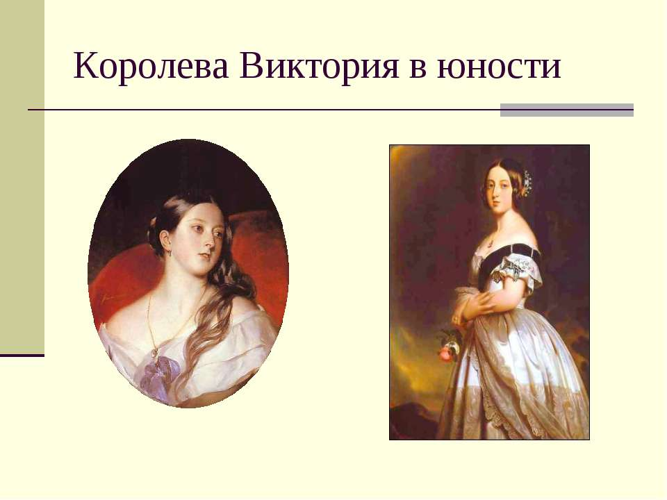 Королева Виктория в юности