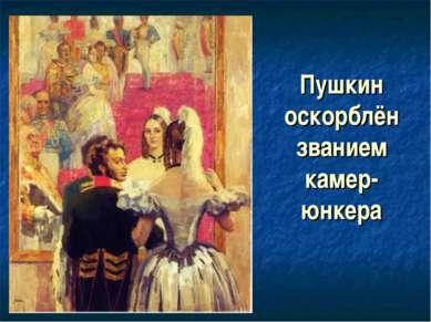 Пушкин оскорблён званием камер-юнкера