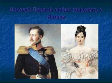 Николай Первый любил танцевать с Натали