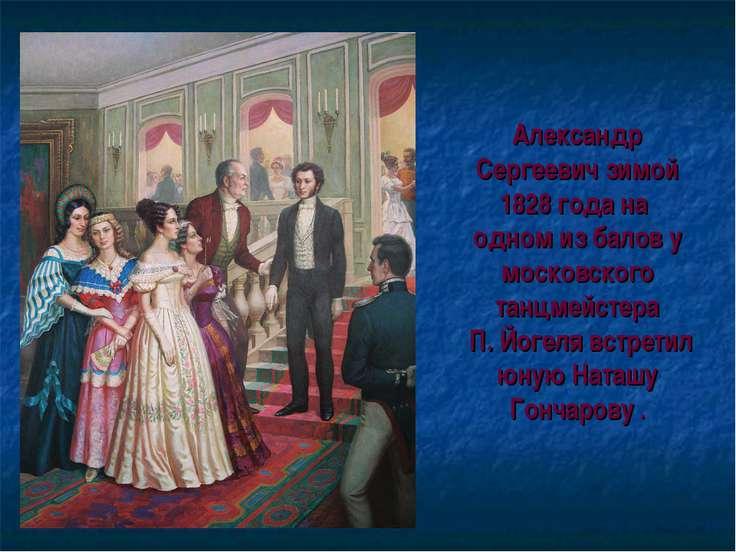 Александр Сергеевич зимой 1828 года на одном из балов у московского танцмейст...