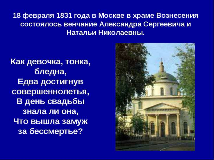 18 февраля 1831 года в Москве в храме Вознесения состоялось венчание Александ...