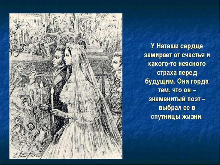 У Наташи сердце замирает от счастья и какого-то неясного страха перед будущим...