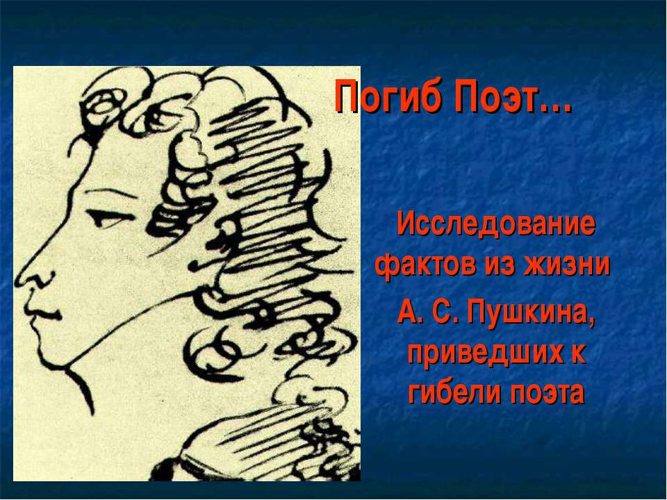 Погиб Поэт… Исследование фактов из жизни А. С. Пушкина, приведших к гибели поэта