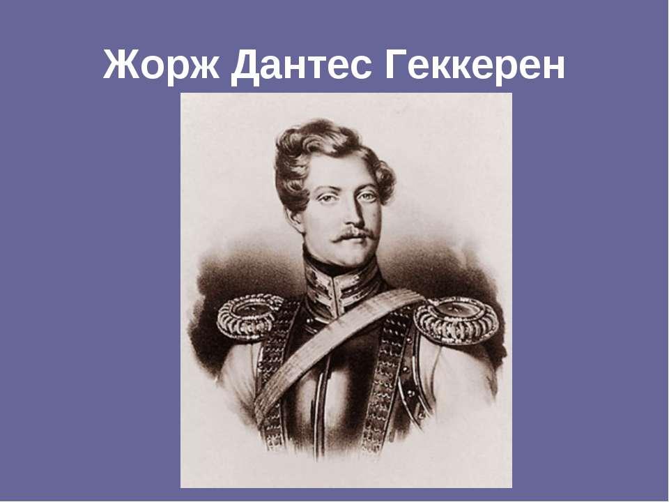 Жорж Дантес Геккерен