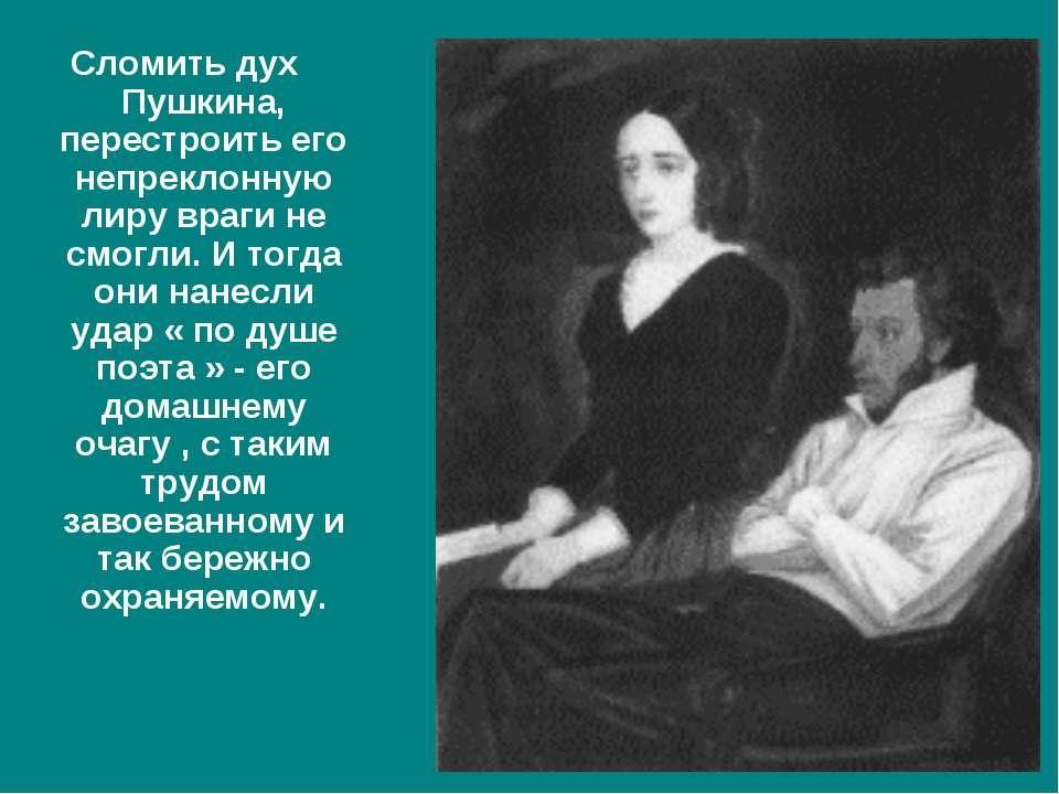 Сломить дух Пушкина, перестроить его непреклонную лиру враги не смогли. И тог...