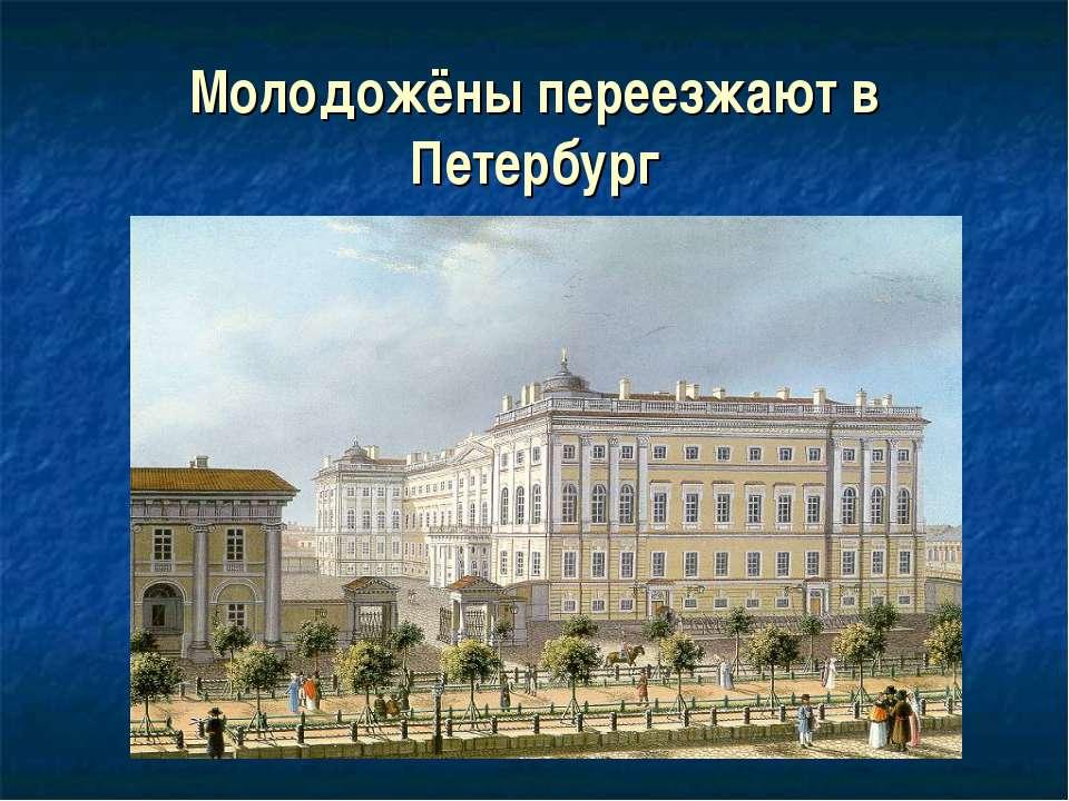 Молодожёны переезжают в Петербург