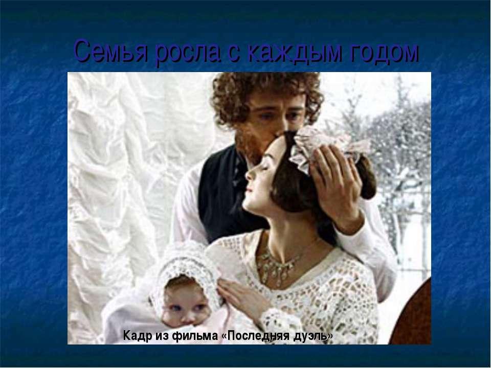 Семья росла с каждым годом Кадр из фильма «Последняя дуэль»