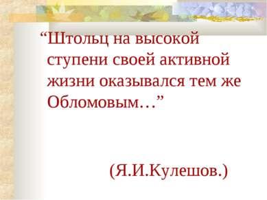 """""""Штольц на высокой ступени своей активной жизни оказывался тем же Обломовым…""""..."""