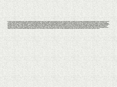 В отличие от Бхархута рельефная резьба в Санчи ограничена колоннами и балками...