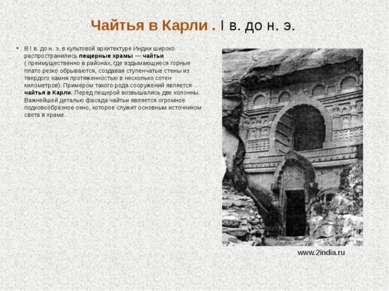 Чайтья в Карли . I в. до н. э. В I в. до н. э. в культовой архитектуре Индии ...