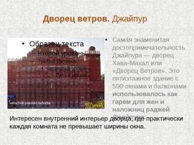 Дворец ветров. Джайпур Самая знаменитая достопримечательность Джайпура— двор...