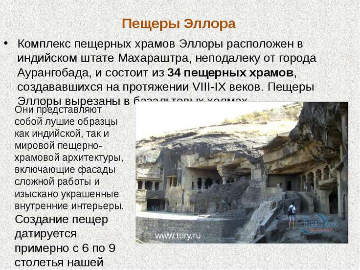 Пещеры Эллора Комплекс пещерных храмов Эллоры расположен в индийском штате Ма...