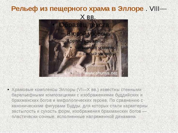 Рельеф из пещерного храма в Эллоре . VIII—X вв. Храмовые комплексы Эллоры (VI...