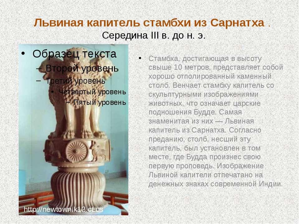 Львиная капитель стамбхи из Сарнатха . Середина III в. до н. э. Стамбха, дост...