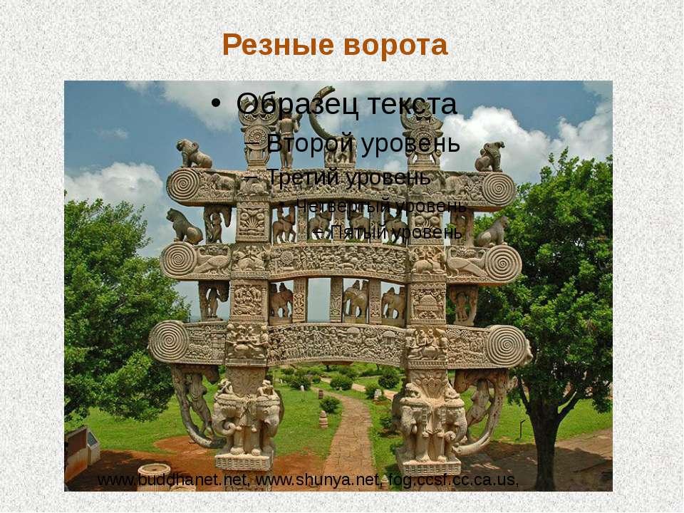 Резные ворота www.buddhanet.net, www.shunya.net, fog.ccsf.cc.ca.us,