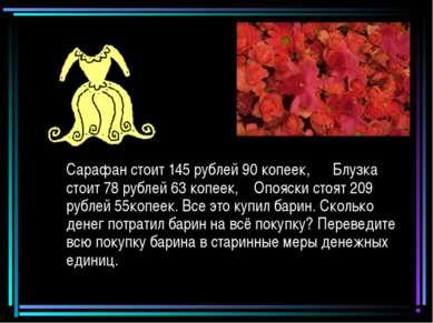 Сарафан стоит 145 рублей 90 копеек, Блузка стоит 78 рублей 63 копеек, Опояски...