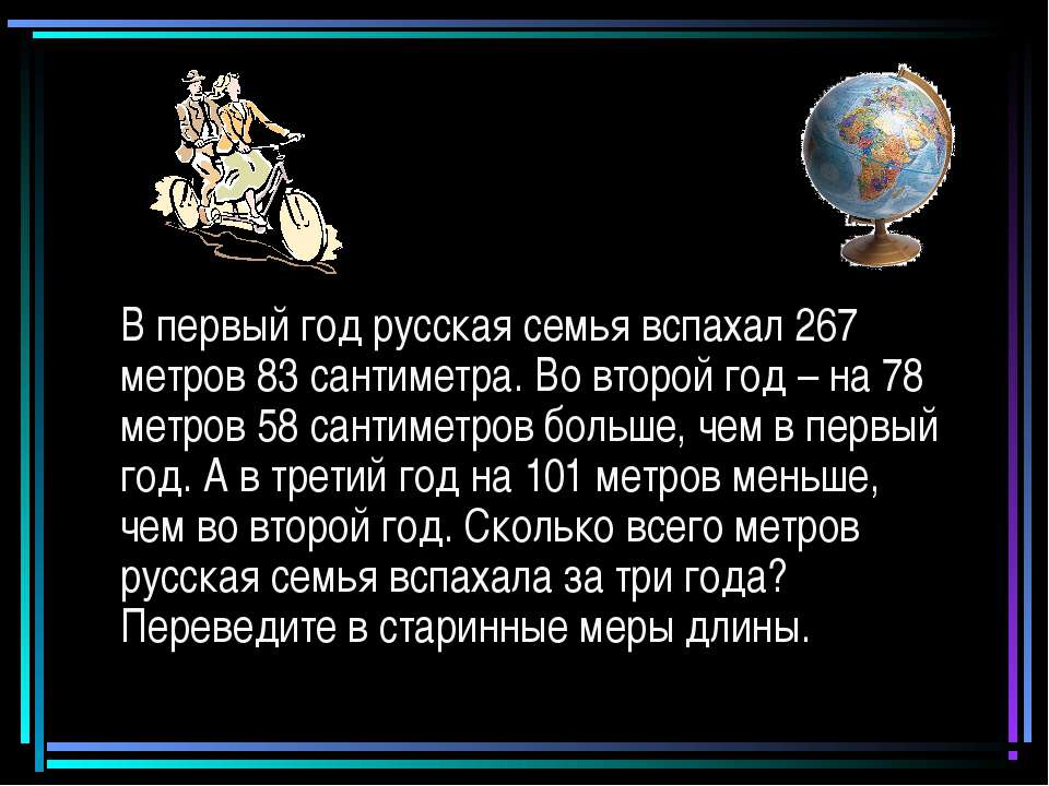 В первый год русская семья вспахал 267 метров 83 сантиметра. Во второй год – ...