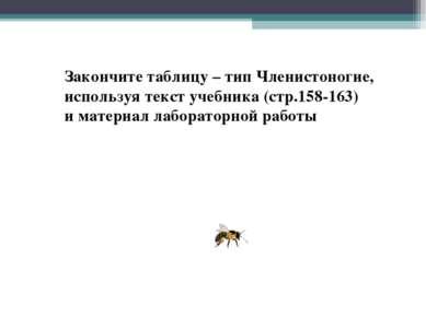 Закончите таблицу – тип Членистоногие, используя текст учебника (стр.158-163)...