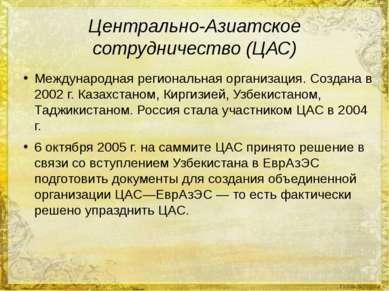 Центрально-Азиатское сотрудничество (ЦАС) Международная региональная организа...