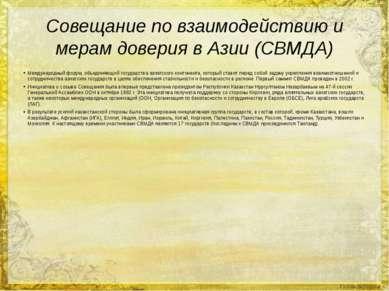 Совещание по взаимодействию и мерам доверия в Азии (СВМДА) Международный фору...