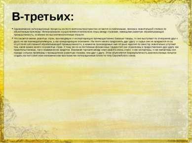 В-третьих: Одновременно интеграционные процессы на постсоветском пространстве...