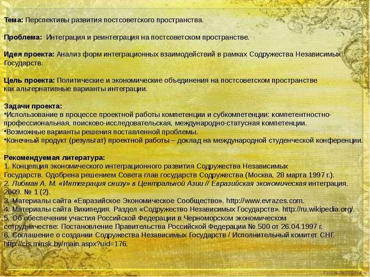 Тема: Перспективы развития постсоветского пространства. Проблема: Интеграция ...
