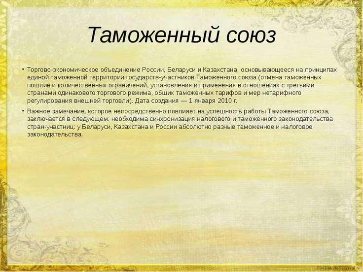 Таможенный союз Торгово-экономическое объединение России, Беларуси и Казахста...