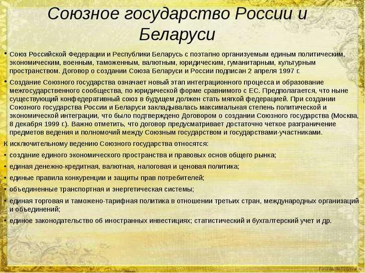 Союзное государство России и Беларуси Союз Российской Федерации и Республики ...