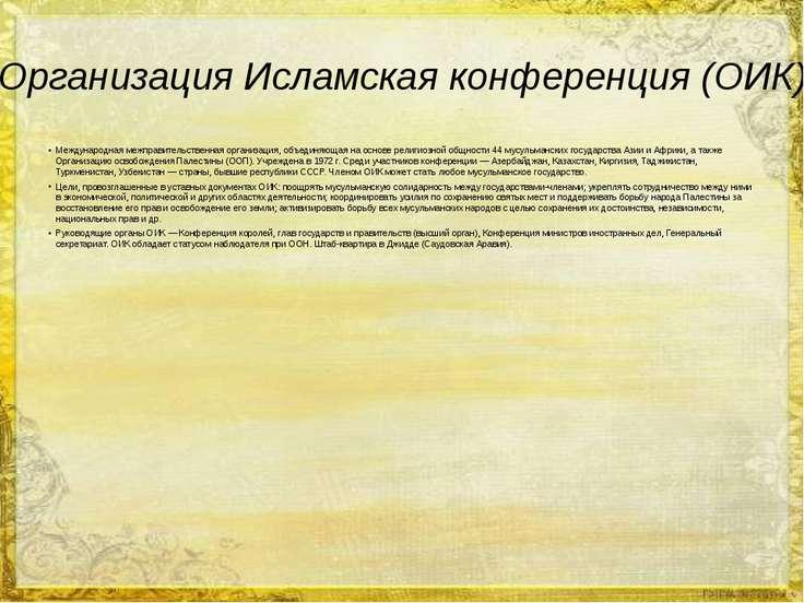 Организация Исламская конференция (ОИК) Международная межправительственная ор...