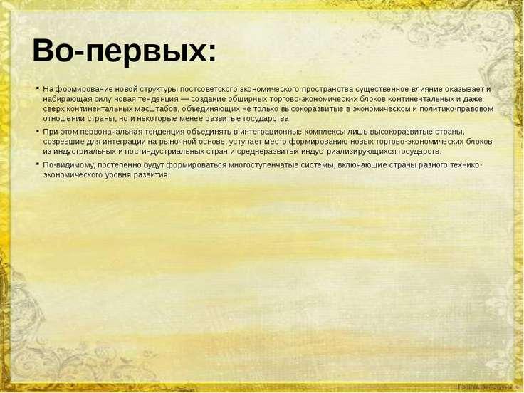 Во-первых: На формирование новой структуры постсоветского экономического прос...