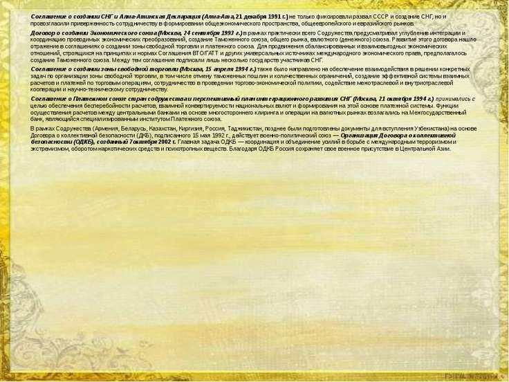 Соглашение о создании СНГ и Алма-Атинская Декларация (Алма-Ата, 21 декабря 19...