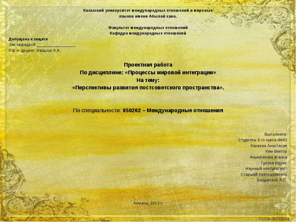 Казахский университет международных отношений и мировых языков имени Абылай х...