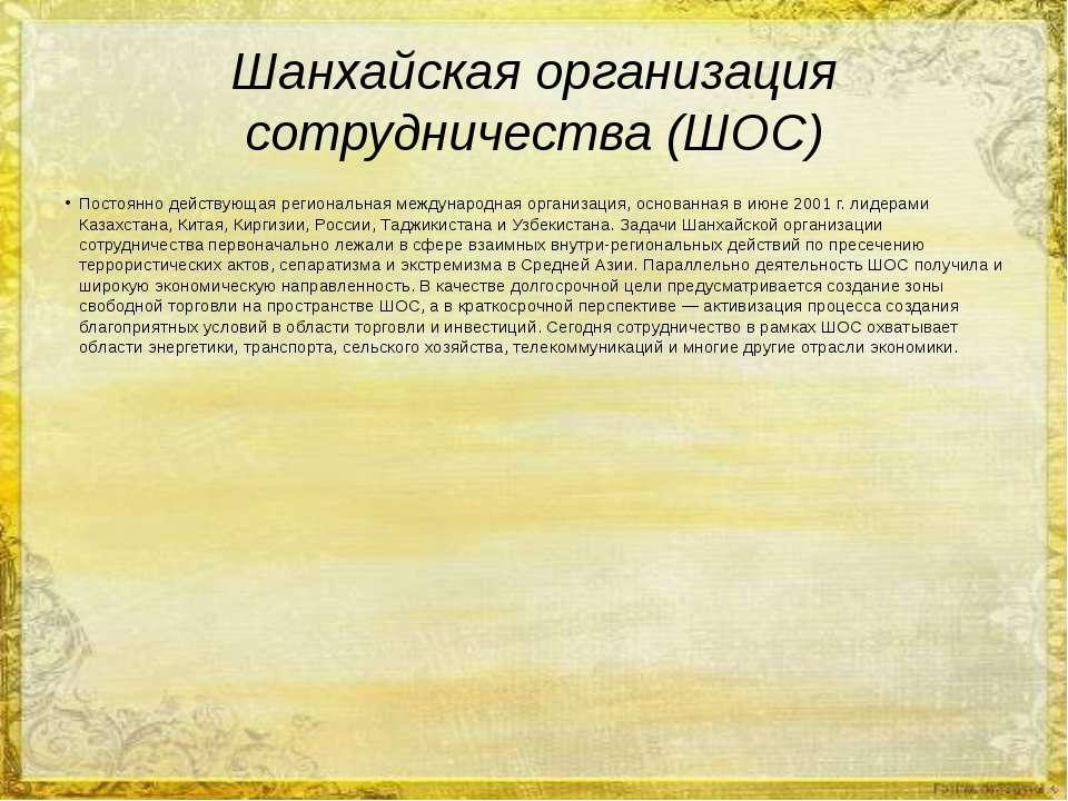 Шанхайская организация сотрудничества (ШОС) Постоянно действующая региональна...