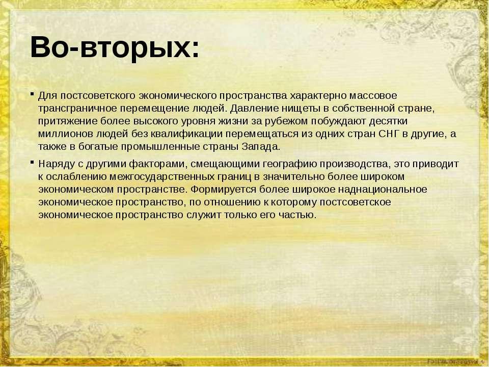 Во-вторых: Для постсоветского экономического пространства характерно массовое...