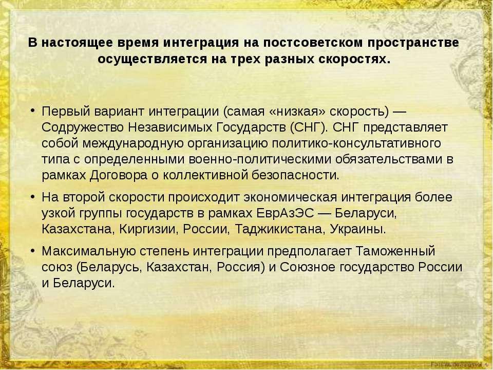 В настоящее время интеграция на постсоветском пространстве осуществляется на ...