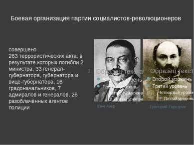 Боевая организация партии социалистов-революционеров Евно Азеф Григорий Гершу...
